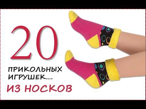 поделки из носков своими руками