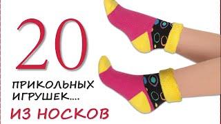 Выпуск № 4: 20 прикольных игрушек из носков