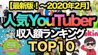 ユーチューバー高収入ランキングTOP10【最新版!〜2020年2月】YouTuber