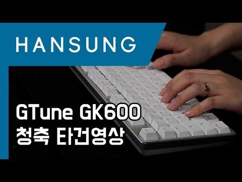 GTune GK600 게이밍 기계식키보드 청축 타건동영상