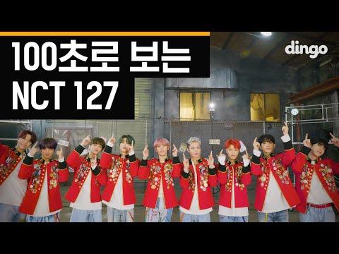 100초로 보는 NCT 127 (엔시티 127) 100SEC Choreography [100초]ㅣ딩고뮤직ㅣDingo Music