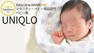 【新生児から】着心地と可愛さ、コスパの良さがここにある!!【ベビカムアワード2020】マタニティ・ベビー用品部門 ベビー服 総合グランプリ獲得 UNIQLO