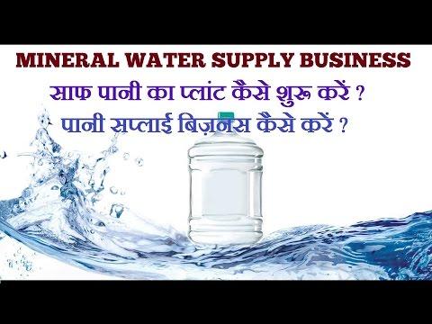 Mineral Water Supply Business in India ( पानी सप्लाई का बिज़नस )