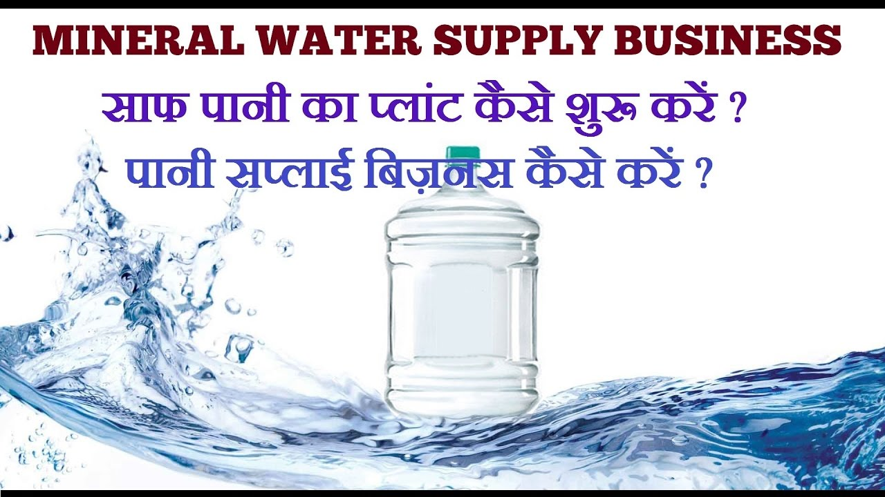 how to start a water supply business