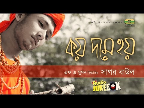 Koy Dome Hoy   Sagor Baul   Full Album   Audio Jukebox 2017