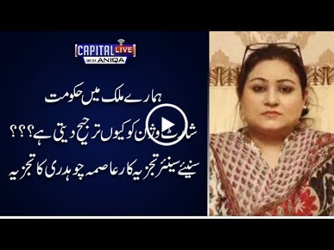 CapitalTV; Why Govt in Pakistan prefers short vision?Capital Live 31 March 2018