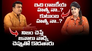 Prudhvi Raj Exclusive Interview With Swetha Reddy Over YS Vivekananda Reddy Murder Mystery