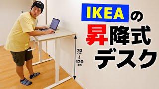 IKEAの昇降式スタンディングデスクがキター!
