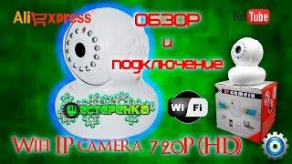 Ip камера видеонаблюдение обзор и подключение(Обзор IP поворотной камеры XXC5310-AP для дома и работы. С wifi доступом, HD картинкой. Настройка и подключение камер..., 2016-09-02T22:25:14.000Z)