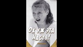 Ох уж эта Настя! (фильм 1971)