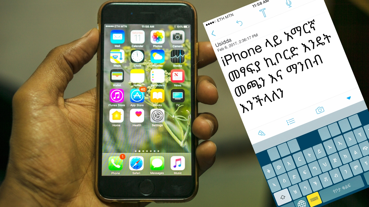 How To Get Amharic Keyboard On Iphone