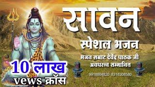 Sawan special song - भोले बना दे बिगड़ी किस्मत ~ Shiv bhajan - Devendra pathak