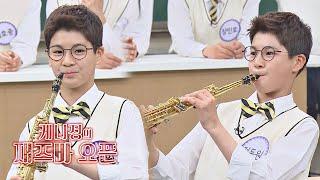 ☆케니정 재즈바 오픈★ 정동원(Jung Dong-won)의 색소폰 연주♬ 아는 형님(Knowing bros) 229회