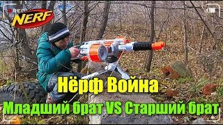 Nerf Война На Русском:Младший брат VS Старший брат 2 NERF WAR:Younger brother vs older brother