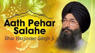 Bhai Harjinder Singh Ji | Aath Pehar Salahe ( Shabad) | Ohla