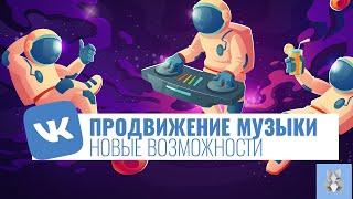 Продвижение музыки вконтакте. Дополнительные возможности