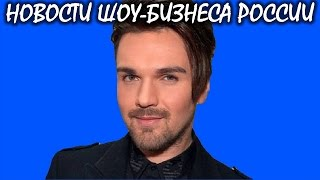 Панайотов впервые показал свою девушку и разбил сердца поклонниц. Новости шоу-бизнеса России.