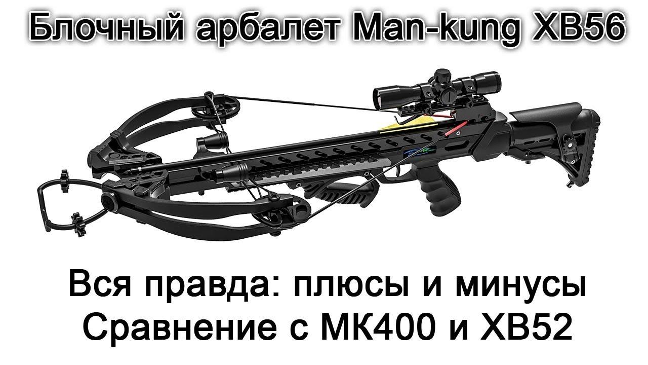 Арбалет man kung xb-56: цена арбалета без аксессуаров 19200 руб. Цвет черный. Блочный арбалет для охоты от компании man kung