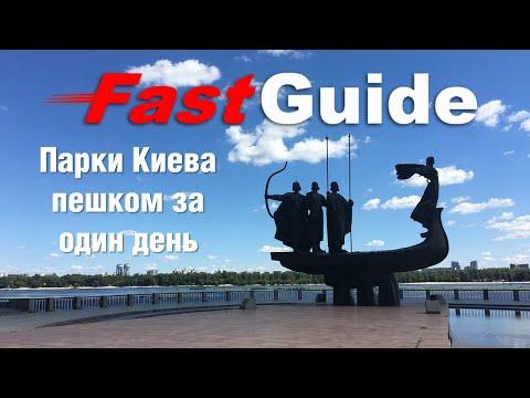 Парки Киева пешком за один день! Видеомаршрут прогулки.Travel Guide.Parks Of Kyiv In 1 Day! ENG SUBS