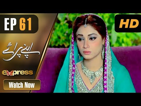 Apnay Paraye - Episode 61 - Express Entertainment Dramas