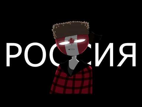 Мстители против русских | Shitpost | Countryhumans