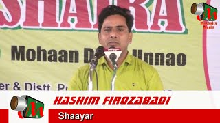 Hashim Firozabadi, Mohaan Mushaira, 20/03/2016, Con. Anwar Siddiqui, Mushaira Media