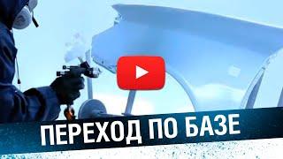 видео Локальная покраска автомобиля: технология проведения