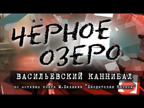Васильевский каннибал. Чёрное озеро #1 ТНВ