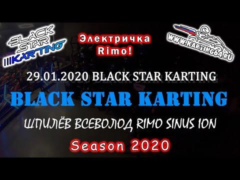Black Star Karting 2020! Картинг Москва Karting64