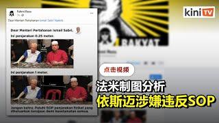 部长发图辩称已遵守SOP  反遭质疑没戴口罩没人身距离