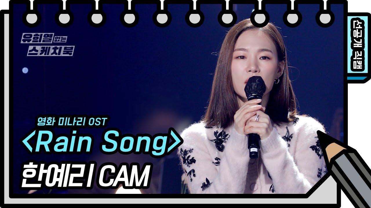 [선공개] 영화 <미나리> OST 라이브 최초공개! 한예리 - Rain Song [유희열의 스케치북/You Heeyeol's Sketchbook] | KBS 방송