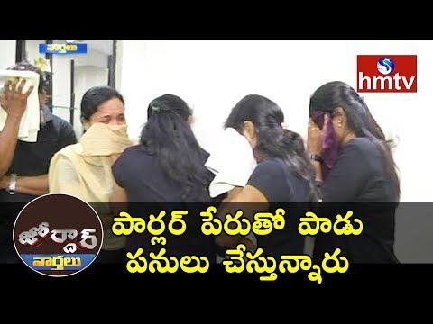 పార్లర్ పేరుతో పాడు పనులు చేస్తున్నారు   Illegal Massage Centre In Beauty Parlour   Guntur hmtv News