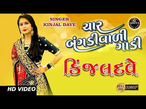 kinjal-dave-||-char-bangdi-vali-gadi-lai-dau