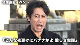 映画『こんな夜更けにバナナかよ 愛しき実話』公開直前イベントが神田明...