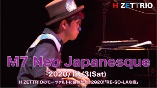 【LIVE映像】H ZETTRIO / Neo Japanesque [H ZETTRIOのモーツァルトに会いたくて2020!「RE-SO-LAな夜」@かつしかシンフォニーヒルズモーツァルトホール]