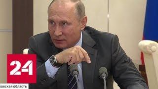 Ипотека, зарплаты, доход: Путин обсудил с министрами рост экономики - Россия 24