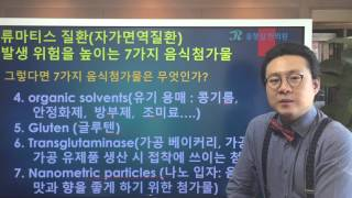 (Eng Sub) 자가면역질환 위험을 높이는 7가지 식…