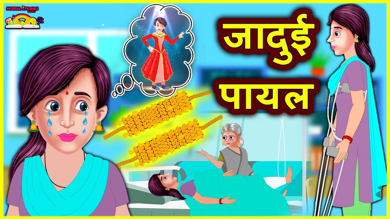 जादुई पायल | Hindi Kahaniya | Moral Stories | Kahaniya In Hindi | Hindi Moral Stories