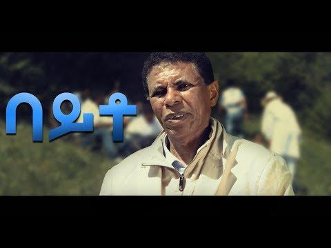 Amen Ent - ባይቶ ብግርማይ ኣስፋሃ (ዓንቂ) Bayto by Ghirmay Asfaha - New Eritrean Comedy 2018
