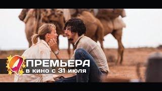 Тропы (2014) HD трейлер | премьера 31 июля