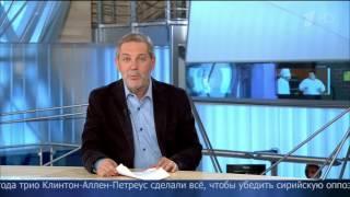 Михаил Леонтьев Однако  Россия и США  Битва за Сирию 24 09 2015