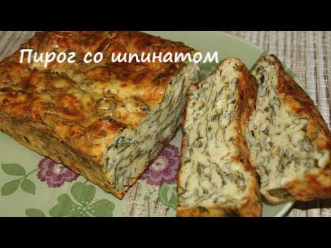 Пирог со шпинатом и сыром - кулинарный рецепт