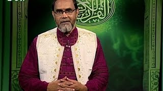 Apnar Jiggasa l Episode 1740 l Islamic Talk Show