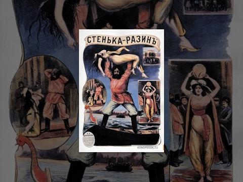 Stenka Razin (1908) movie