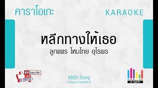 หลีกทางให้เธอ - ลูกแพร ไหมไทย Sonar + Handy Karaoke MIDI คาราโอเกะ