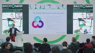 СЕМИНАР: Новые технологии эффективного участия в выставках. Взгляните на выставки по новому.