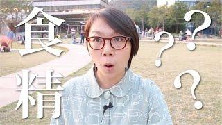 一分鐘性愛小教室:精液可以吃嗎?Can you swallow semen? |Sally's Toy
