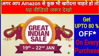 Great Indian Sale | Bumper Off…