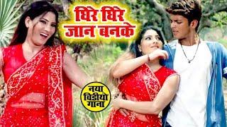 Dhire Dhire Jaan Banke - Raja Ho Gail Deewana - Rishab Kashyap (GOLU)Pooja - Bhojpuri Hit Songs 2019