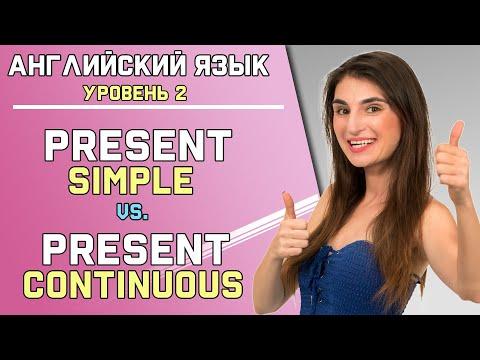 Урок 23. КОГДА УПОТРЕБЛЯТЬ PRESENT SIMPLE и PRESENT CONTINUOUS ( Ирина Мовсесян )